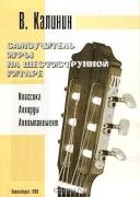 Калинин В.: Самоучитель игры на шестиструнной гитаре