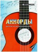 EMUZIN СП-1 Аккорды для игры на шестиструнной гитаре