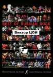 Виктор Цой Best of  Russian Rock 3522-0446-1